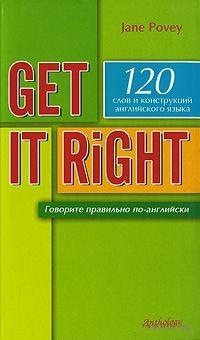 Get it Right. Говорите правильно по-английски. Джейн Поуви