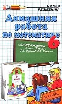 Домашняя работа по математике за 6 класс. А. Рылов