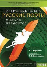 Избранные имена. Русские поэты. Нотный портрет М. Лермонтова. Учебно-методический комплект