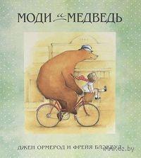 Моди и медведь. Джен Ормерод