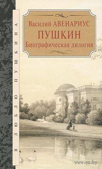 Пушкин. Биографическая дилогия. Василий Авенариус