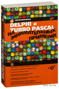 Delphi и Turbo Pascal на занимательных примерах (+ CD). С. Мельников