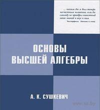 Основы высшей алгебры. Антон Сушкевич