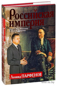 Российская империя: Петр I. Анна Иоанновна. Елизавета Петровна. Леонид Парфенов