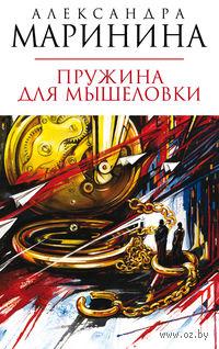 Пружина для мышеловки (мягкая обложка). Александра Маринина