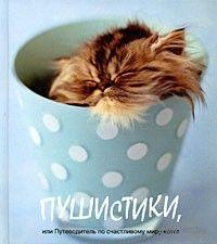 Пушистики, или Путеводитель по счастливому миру котят. Рейчел Хэйл