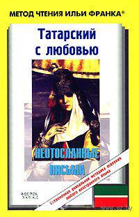 Татарский с любовью. Неотосланные письма. Гадел Кутуй