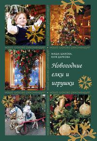 Новогодние елки и игрушки. Мария Шахова