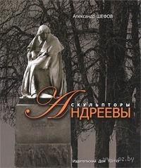 Скульпторы Андреевы. Александр Шефов