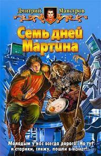 Семь дней Мартина. Дмитрий Мансуров