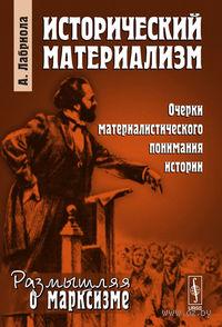Исторический материализм. Очерки материалистического понимания истории. Антонио Лабриола