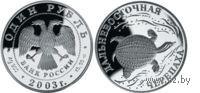 1 рубль - Дальневосточная черепаха