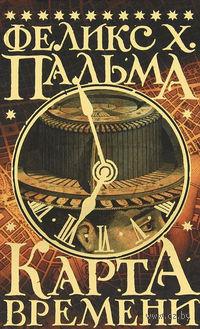 Карта времени. Феликс Пальма