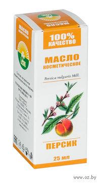 Масло косметическое персика (25 мл)