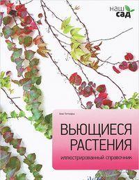 Вьющиеся растения. Алан Титчмарш