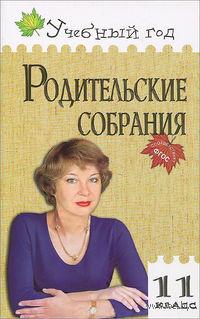 Родительские собрания. 11 класс. С. Максимова, И. Медведева
