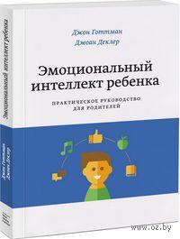 Эмоциональный интеллект ребенка. Практическое руководство для родителей