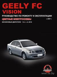Geely FC / Geely Vision с 2007 г. Руководство по ремонту и эксплуатации