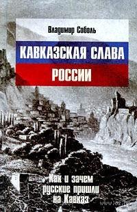 Кавказская слава России. Владимир Соболь