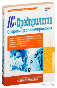 1C: Предприятие. Секреты программирования