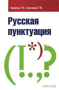 Русская пунктуация. Татьяна Базжина, Татьяна Крючкова