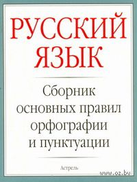Русский язык. Сборник основных правил орфографии и пунктуации