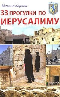 33 прогулки по Иерусалиму. Михаил Король