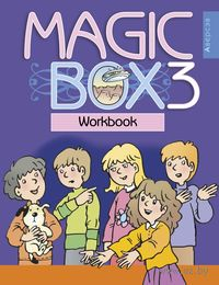 Magic Box 3. Рабочая тетрадь по английскому языку. Наталья Седунова