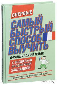 Самый быстрый способ выучить французский язык. Мои первые 500 французских слов