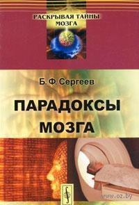 Парадоксы мозга. Б. Сергеев