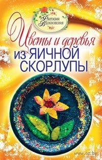 Цветы и деревья из яичной скорлупы. Светлана Ращупкина