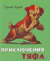 Приключения Тяфа. Георгий Карлов