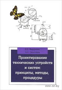 Проектирование технических устройств и систем. Принципы, методы, процедуры