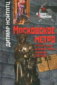 Московское метро. От первых планов до великой стройки сталинизма (1897-1935)