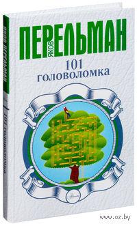 101 головоломка. Яков Перельман