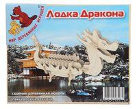 """Сборная деревянная модель """"Лодка Дракон"""""""