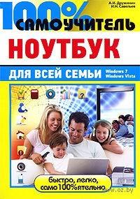 100% самоучитель. Ноутбук для всей семьи. Игорь Савельев,  Андрей Дружинин