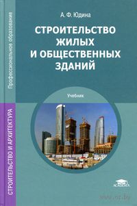 Строительство жилых и общественных зданий. Антонина Юдина