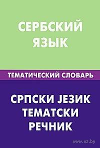 Сербский язык. Тематический словарь. Светослава Цветкова
