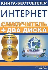 Самоучитель Интернет (+ 2 CD-ROM)