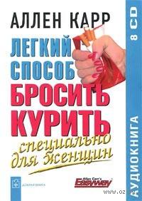 Легкий способ бросить курить. Специально для женщин (8 CD). Аллен Карр
