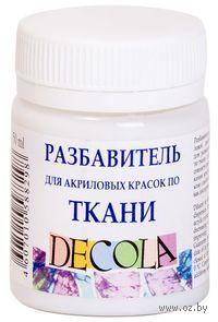 """Разбавитель для акриловых красок по ткани """"Decola"""" (50 мл)"""