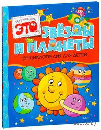 Звезды и планеты. Энциклопедия для детей. Элиза Прати