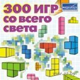 300 игр со всего света