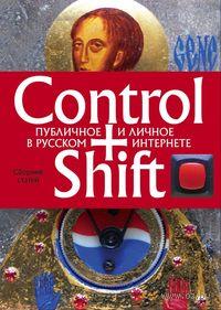 Control+Shift. Публичное и личное в русском интернете