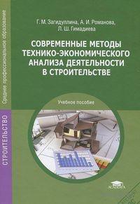 Современные методы технико-экономического анализа деятельности в строительстве