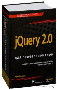 jQuery 2.0 для профессионалов. Адам Фримен