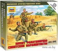 """Набор миниатюр """"Советские парашютисты 1941-1943"""" (масштаб: 1/72)"""