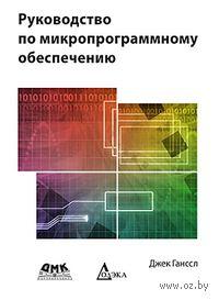 Руководство по микропроцессорному обеспечению