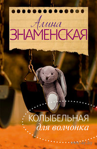 Колыбельная для Волчонка (м). Алина Знаменская